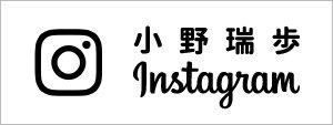 小野瑞歩 Instagram