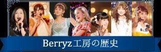 Berryz工房の歴史