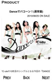 ℃-ute 『Danceでバコーン!』