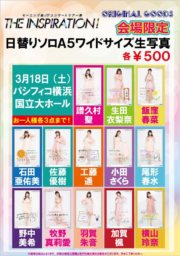 http://cdn.helloproject.com/img/news/http://INSPI_higawari.jpg