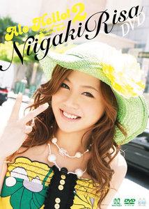 アロハロ!2 新垣里沙 DVD