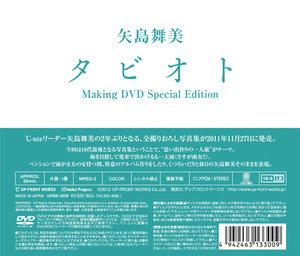 """矢島舞美写真集「タビオト」""""メイキングDVD〜特別編集版〜"""