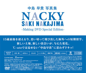 """""""中島早貴ファーストソロ写真集「NACKY」""""メイキングDVD 〜特別編集版〜"""