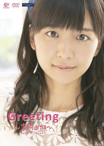 Greeting 〜宮崎由加〜