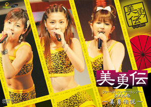 美勇伝ファーストコンサートツアー2005春〜美勇伝説〜