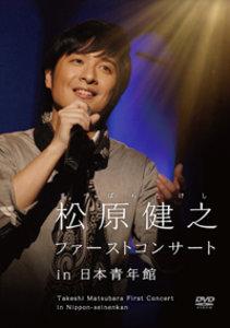 松原健之ファーストコンサート in 日本青年館