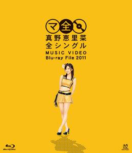 真野恵里菜 全シングル MUSIC VIDEO Blu-ray File 2011