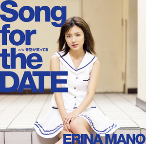 Song for the DATE