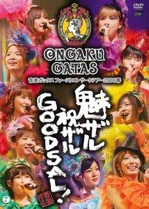 音楽ガッタス ファーストコンサートツアー2008春~魅ザル 祝ザル GOODSAL!~