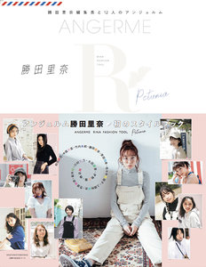 ANGERME RINA FASHION TOOL Petunia ― 勝田里奈編集長と12人のアンジュルム