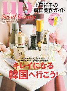上田祥子の韓国美容ガイド