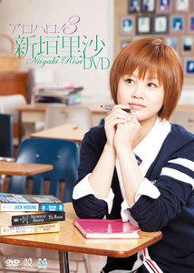 アロハロ!3 新垣里沙 DVD