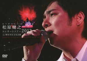 松原健之コンサートツアー2013 in 磐田市民文化会館