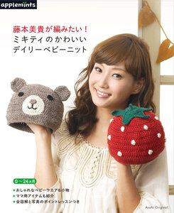 藤本美貴が編みたい!