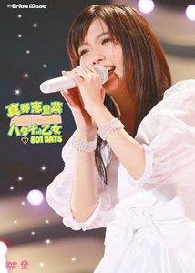 真野恵里菜コンサートツアー2011~ハタチの乙女 801DAYS~