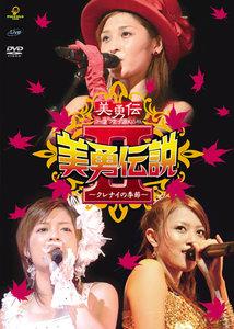美勇伝ライブツアー2005秋 美勇伝説Ⅱ~クレナイの季節~