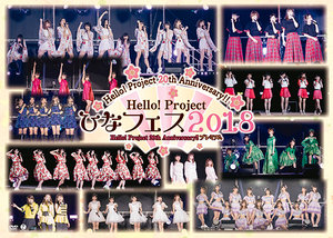 Hello! Project 20th Anniversary!! Hello! Project ひなフェス 2018 【Hello! Project 20th Anniversary!! プレミアム】