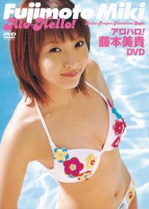 アロハロ! 藤本美貴DVD