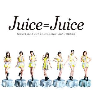Juice=Juice新曲は稲場まなかん単独センター!