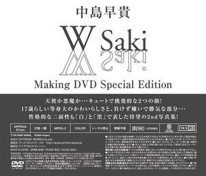 """中島早貴 写真集「W Saki」""メイキングDVD 〜特別編集版〜"