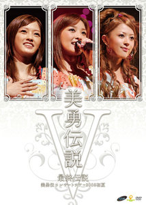 美勇伝コンサートツアー2008初夏 美勇伝説Ⅴ〜最終伝説〜
