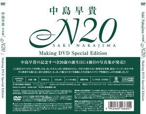 """中島早貴 写真集「N20」""メイキングDVD〜特別編集版〜"