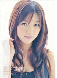 真野恵里菜 2012年 カレンダー
