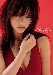 Mano Days ―二十歳の初恋―