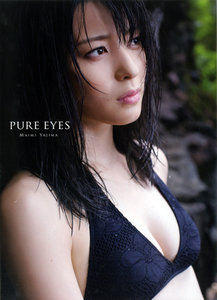 PURE EYES