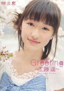 Greeting 〜工藤 遥〜