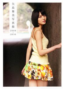 矢島舞美写真館 2008-2010
