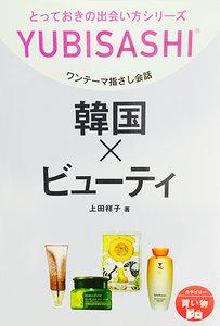 YUBISASHI 韓国×ビューティ