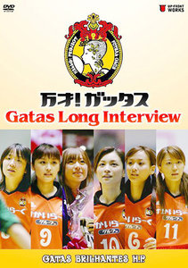 万才!ガッタス Gatas Long Interview