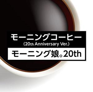 モーニングコーヒー(20th Anniversary Ver.)