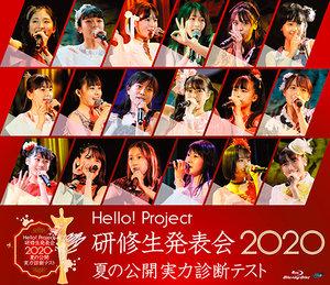 テスト 2020 診断 実力 「Hello! Project