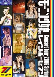 モーニング娘。コンサートツアー2006春 ~レインボーセブン~: