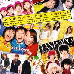 タンポポ/プッチモニ メガベスト:DVD付き