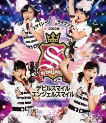 スマイレージ 1stライブツアー2010秋〜デビルスマイル エンジェルスマイル〜: