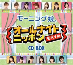 モーニング娘。オールナイトニッポンモバイル CD BOX:[Disc:1]