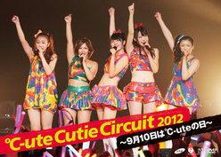 ℃-ute Cutie Circuit 2012〜9月10日は℃-uteの日〜: