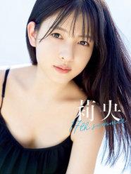 モーニング娘。'21 北川莉央 写真集『莉央 17th summer』:モーニング娘。'21 北川莉央 写真集