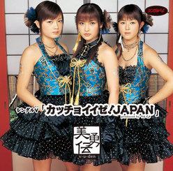 シングルV「カッチョイイゼ!JAPAN」