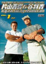 Digital Swing Revolution VOL.1~革命~: