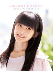嗣永桃子アイドル15周年記念アルバム♡ありがとう おとももち♡:Disc1「も」/ もぅ一度 ありがとう♡<br>嗣永桃子ソロカバー集+新曲