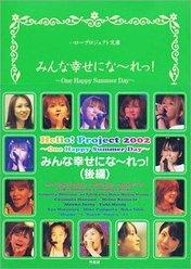 『Hello! Project 2002 みんな幸せにな〜れっ!(後編)』:
