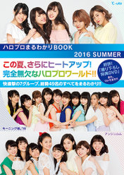 『ハロプロまるわかりBOOK 2016 SUMMER』: