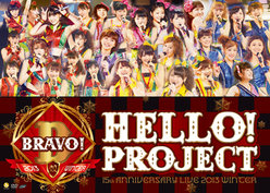 Hello! Project 誕生15周年記念ライブ2013冬~ブラボー!~: