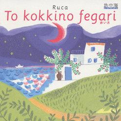 赤い月〜ト コキノ フェンガーリ〜: