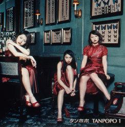 TANPOPO 1: