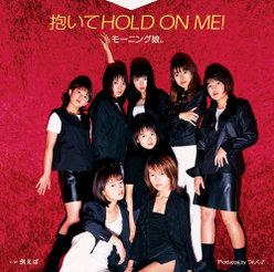 抱いて HOLD ON ME!: